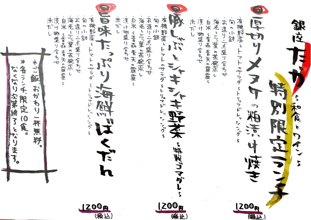 銀座 たか 和食とワイン