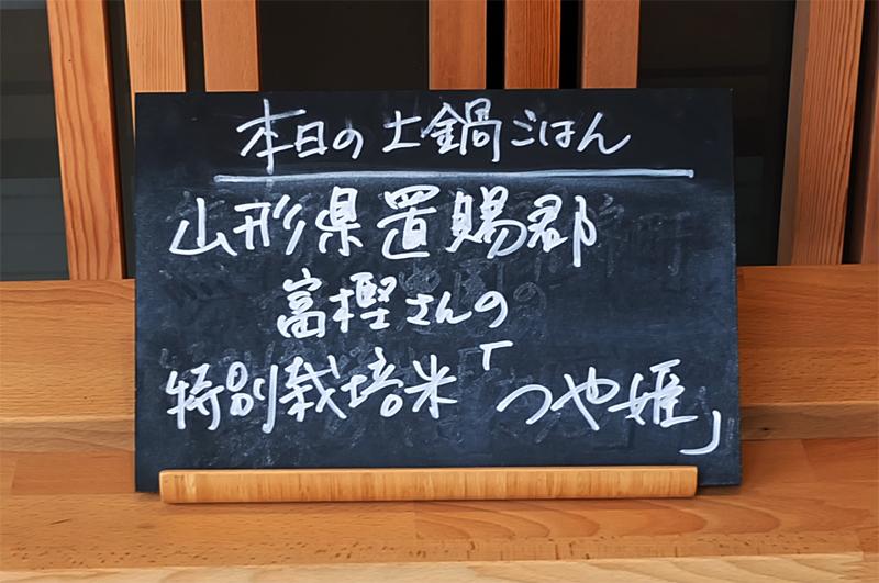 土鍋ごはん 米三 西麻布店