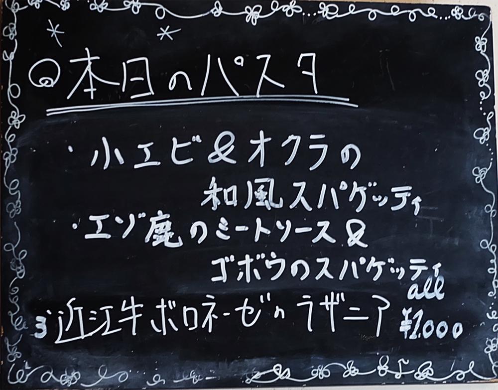 新橋 ラ・ブシュリー・近江