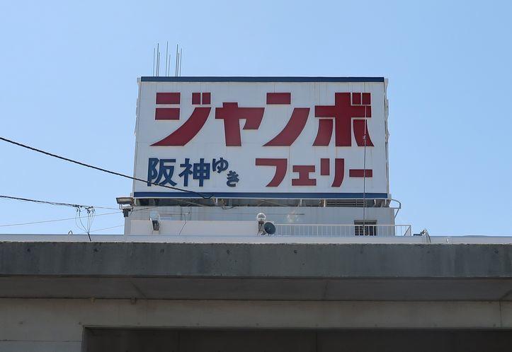 ferry042010.jpg