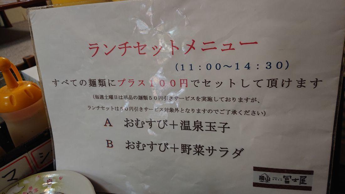 fujiya2019050931.jpg