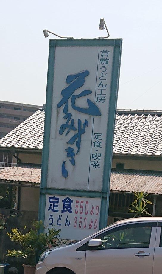 hanamizuki031511.jpg