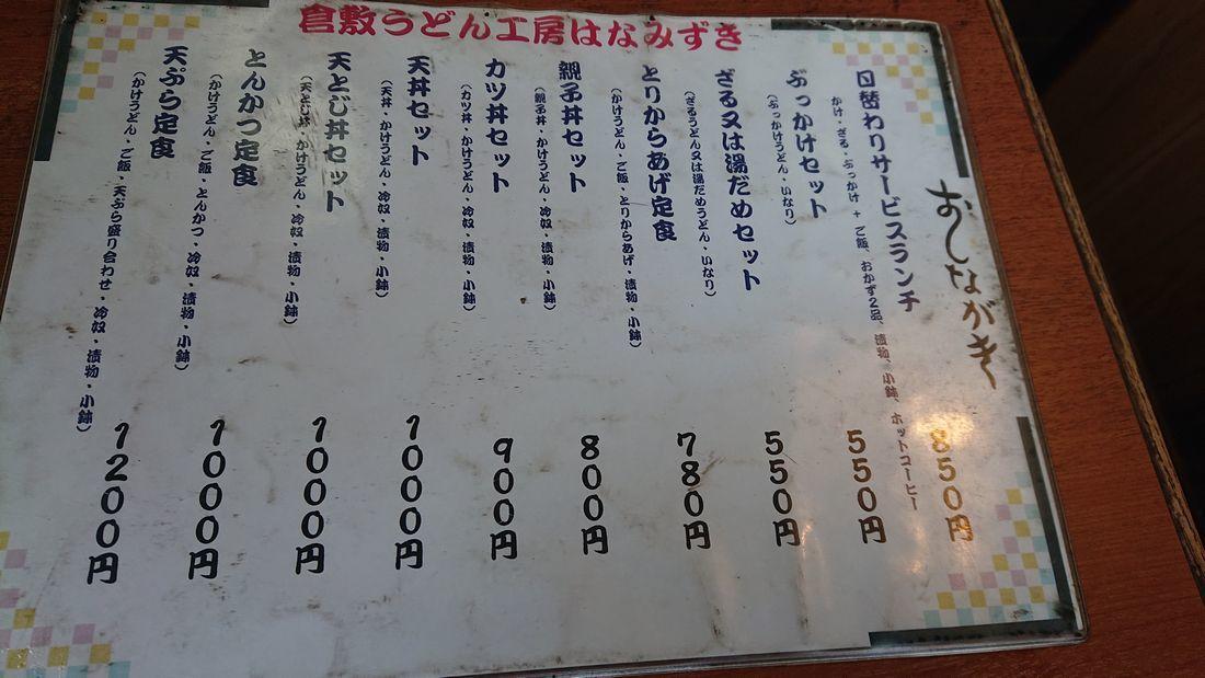 hanamizuki031532.jpg