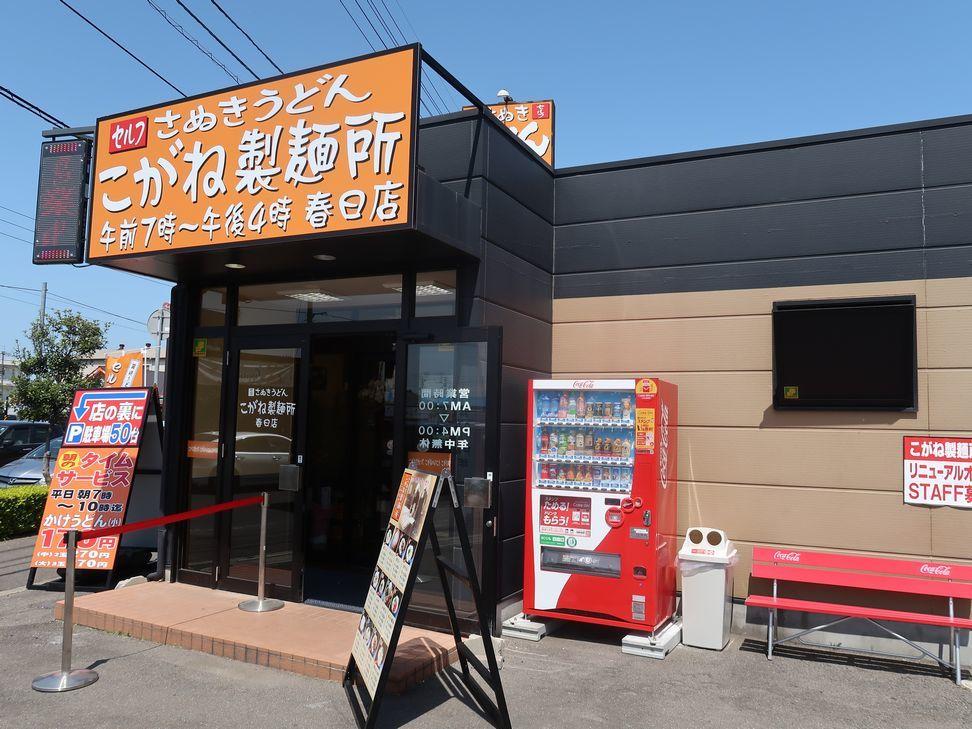 koganekasuga042010.jpg