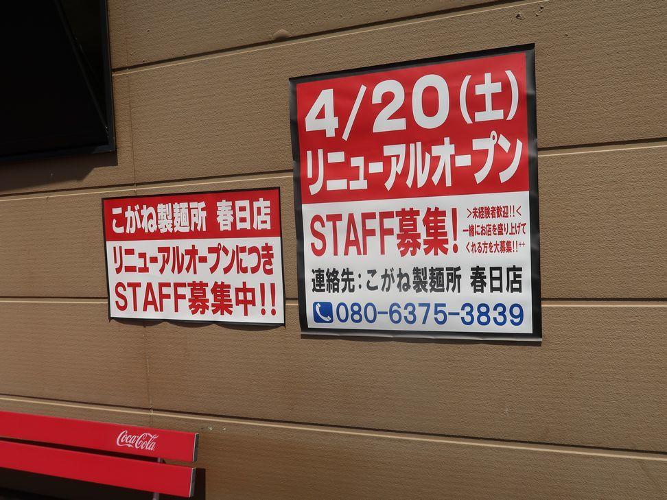 koganekasuga042011.jpg