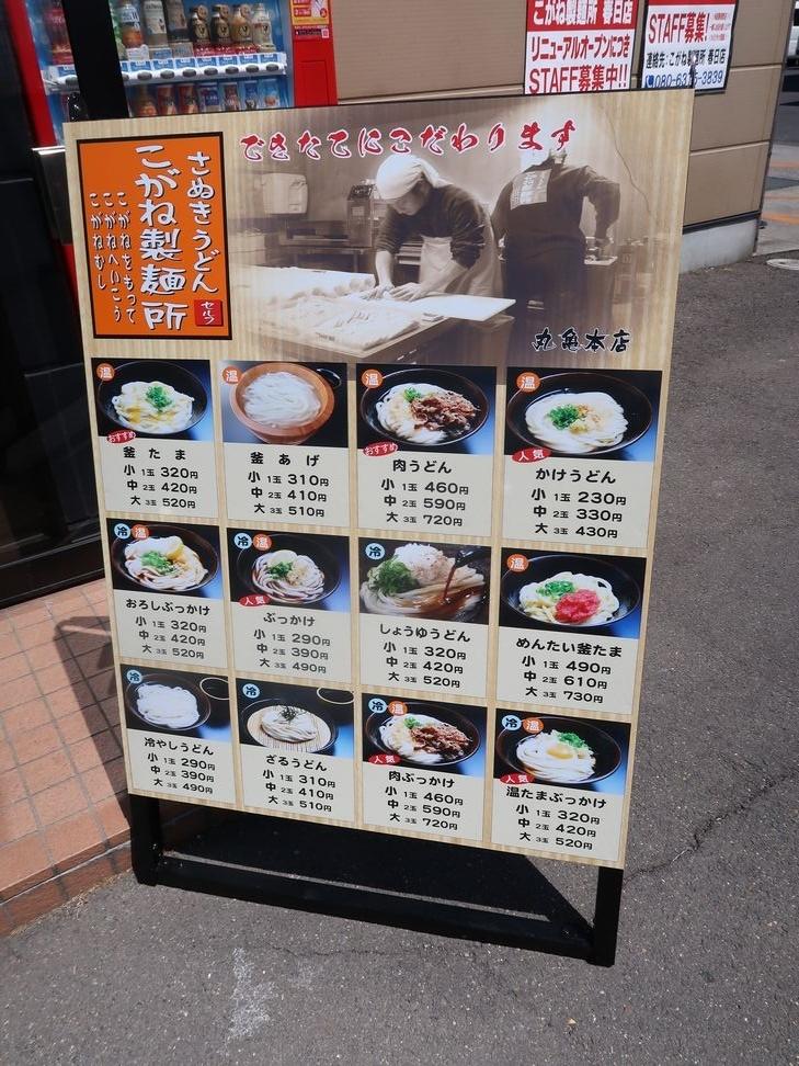 koganekasuga042030.jpg