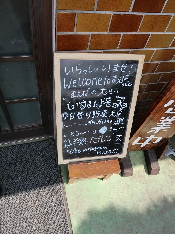 maeba2019062911.jpg