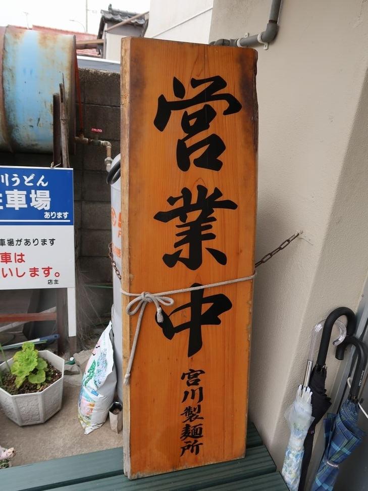 miyagawa11.jpg