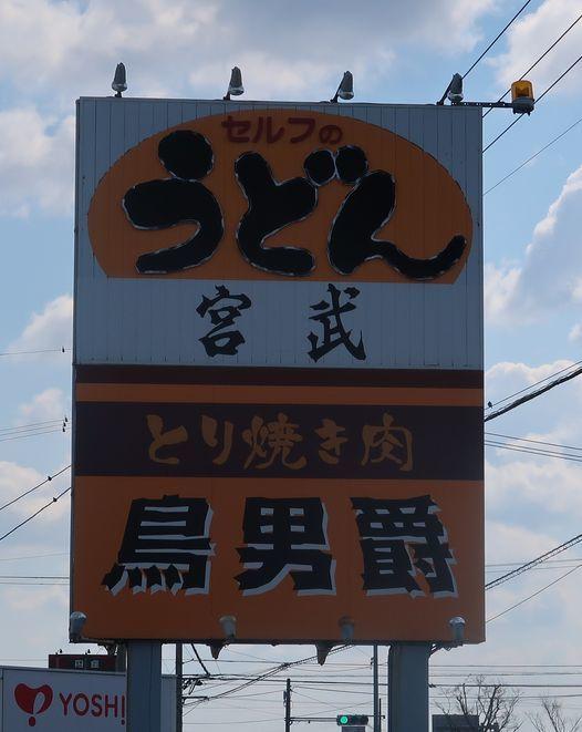 miyatakeenza11.jpg
