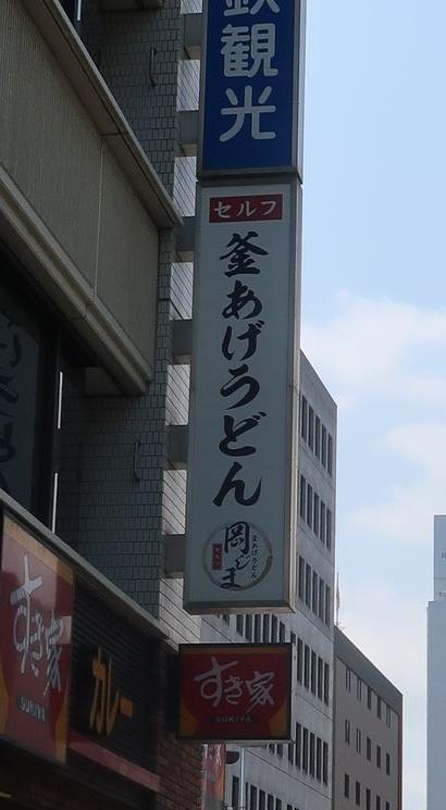 okajimataka2019050211.jpg