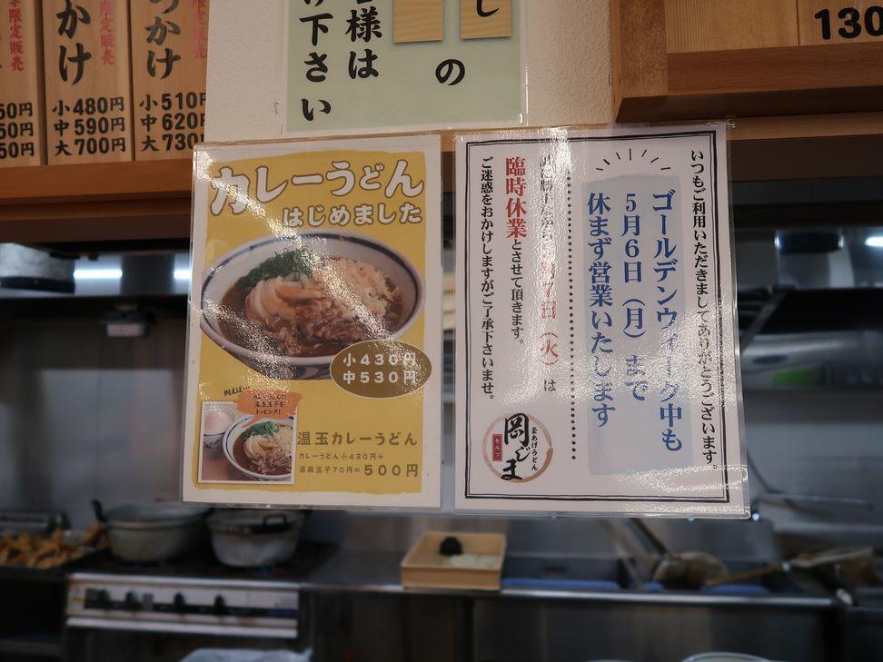 okajimataka2019050232.jpg