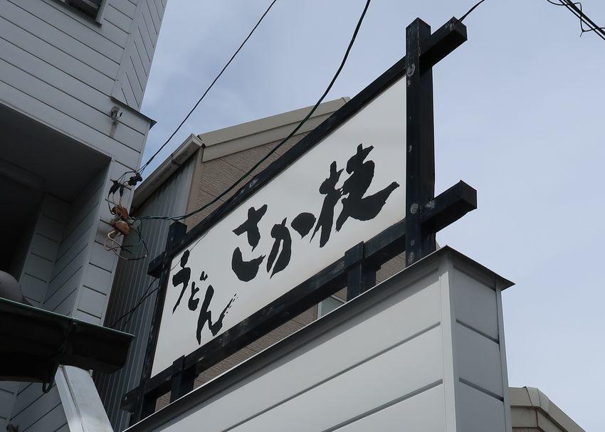 sakaeda2019052911.jpg