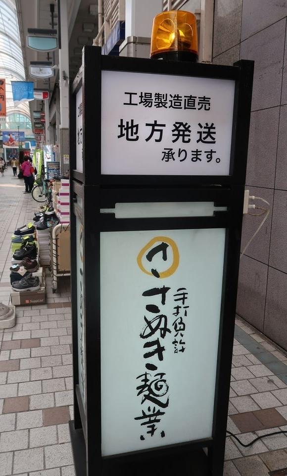 sanukimengyouhonten040711.jpg