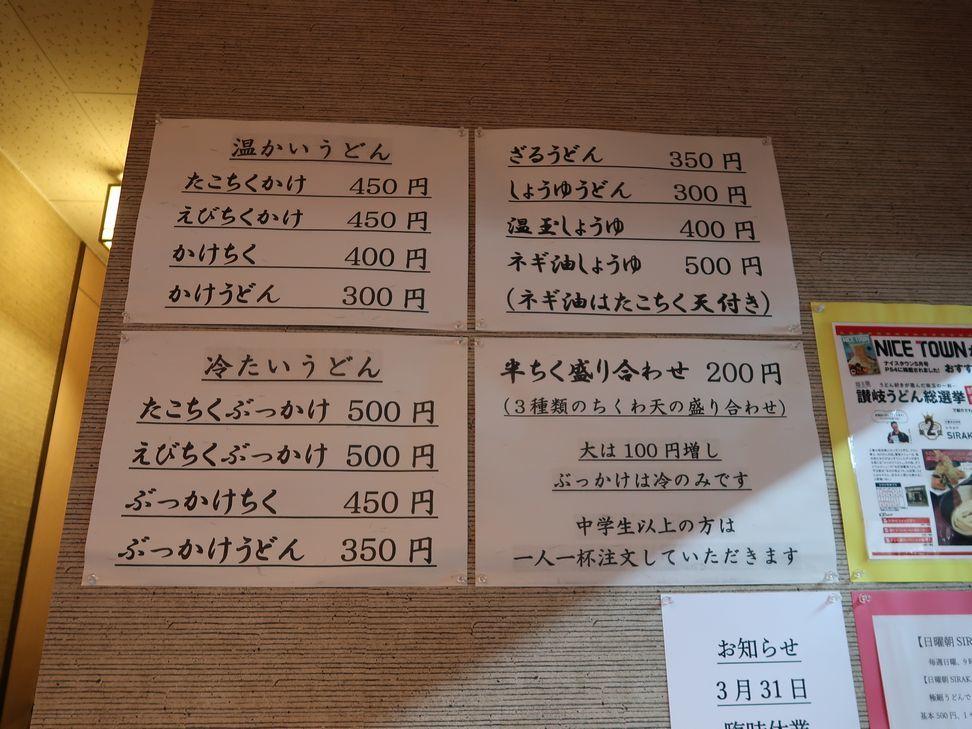 sirakawamitoyo30.jpg