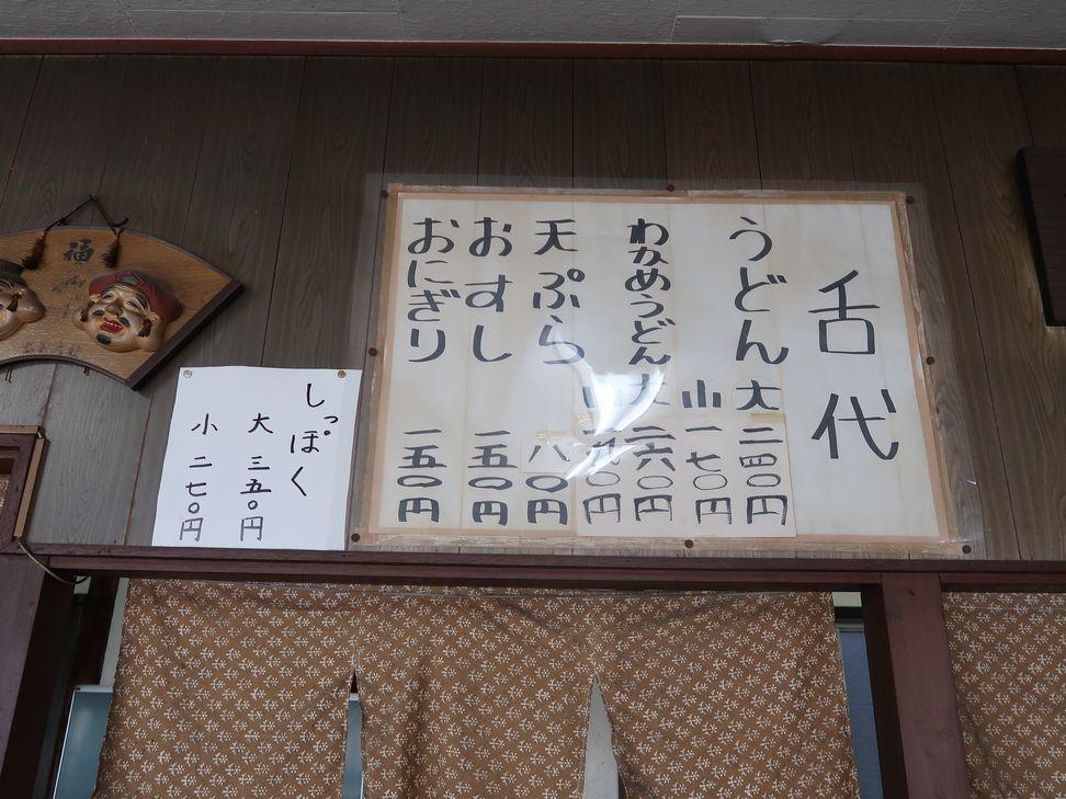 tanimoto2019051830.jpg