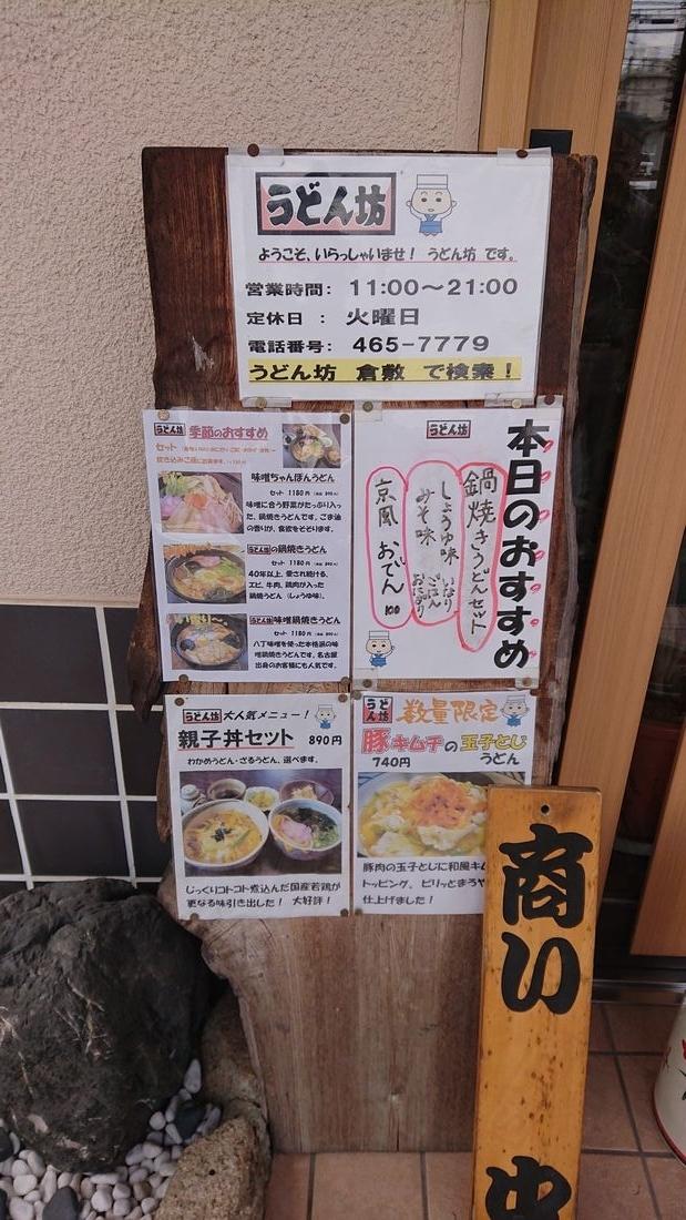 udonbou022012.jpg