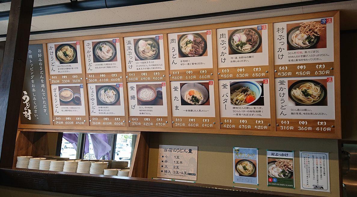 udonmura2019051630.jpg