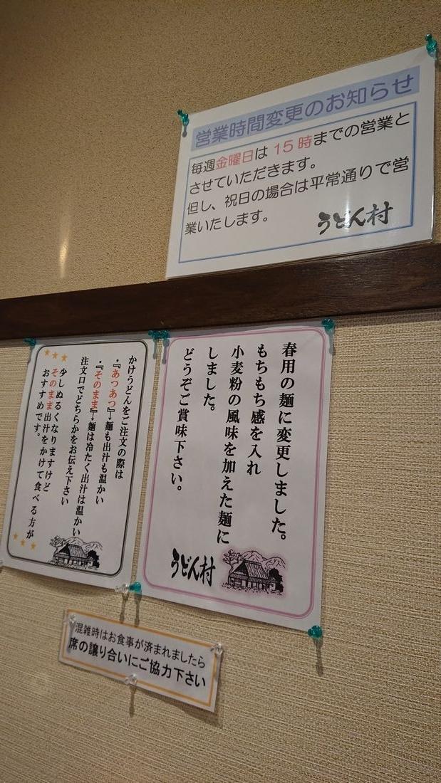 udonmura2019051650.jpg