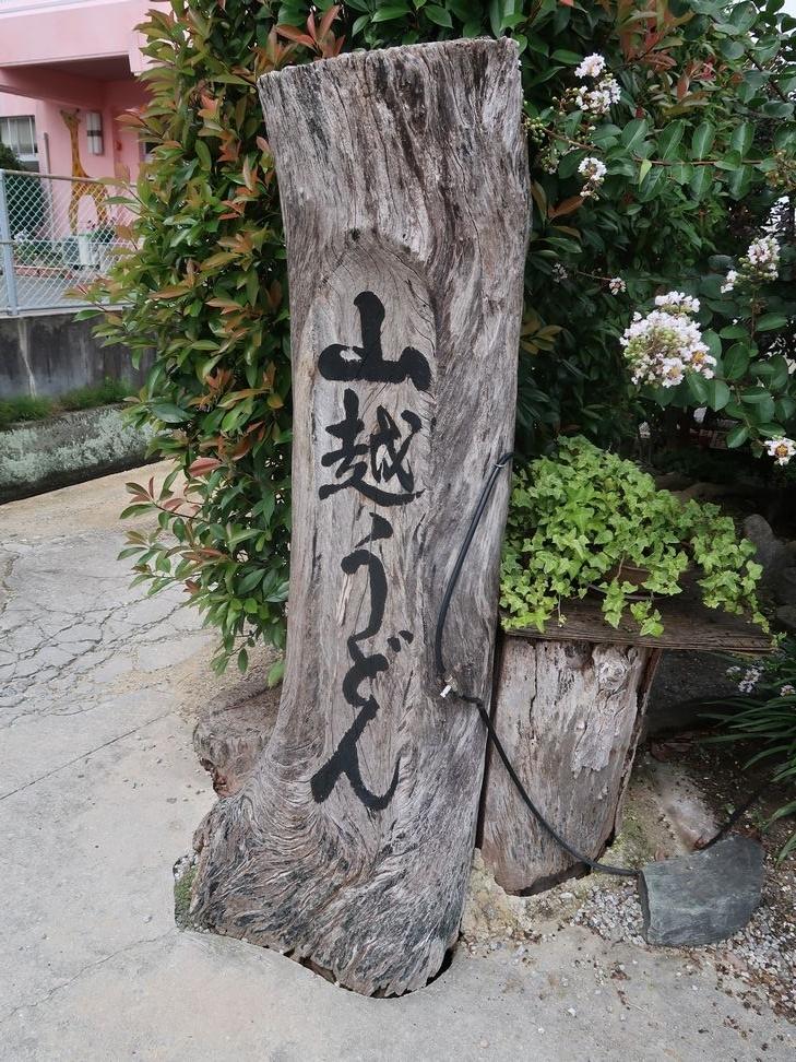 yamagoe2019072413.jpg