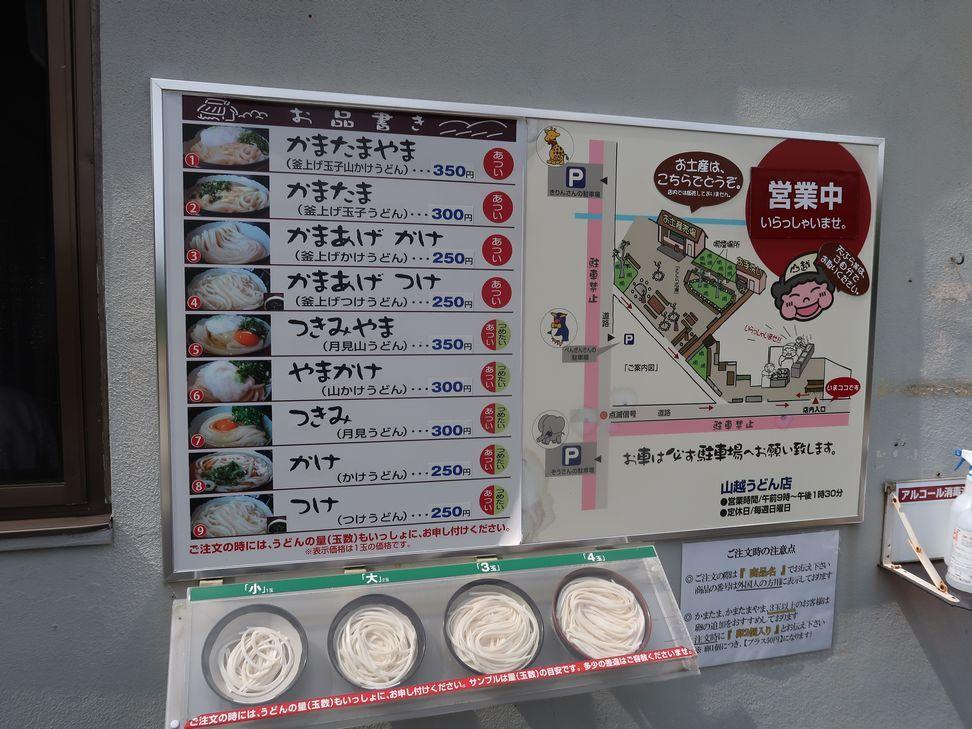 yamagoe2019072430.jpg