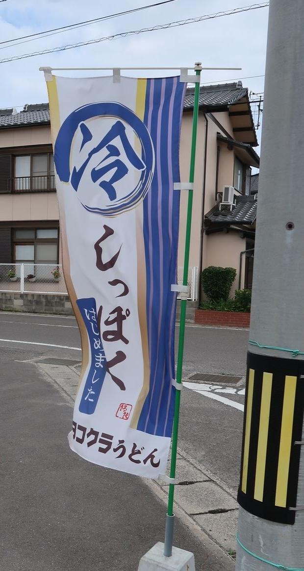 yokokura2019070611.jpg