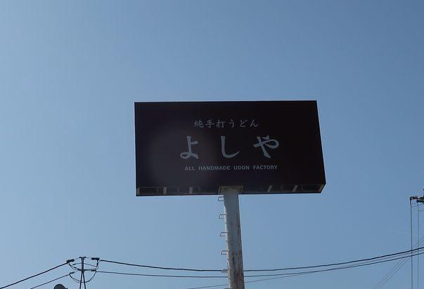 yosiya042011.jpg