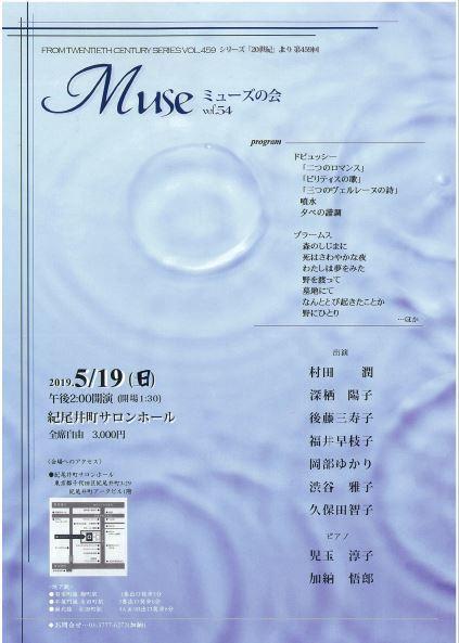 福井19_5_19Muse