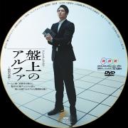 盤上のアルファ DVDラベル