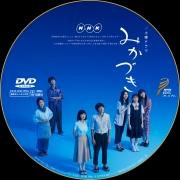 みかづき DVDラベル