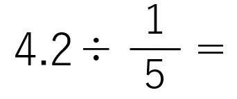 算数教室ブログ5