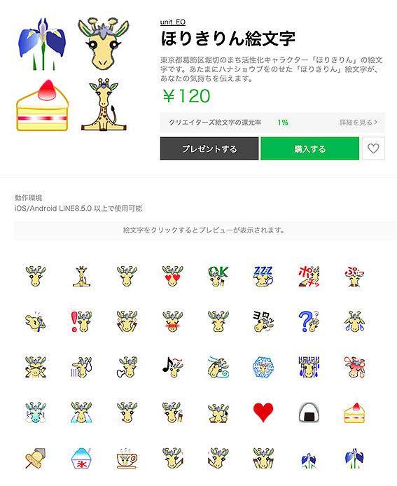 horikirin-emoji-2.jpg