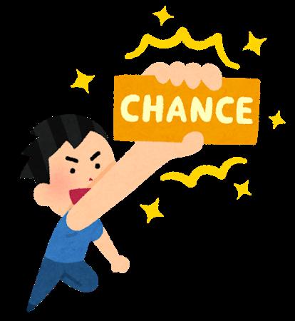 chance_tsukamu_man.png