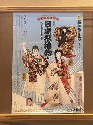 日本振袖始