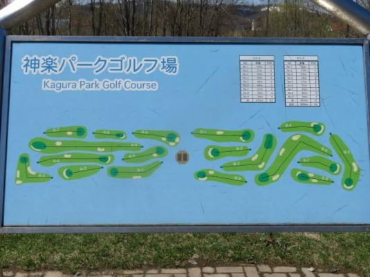 旭川市神楽パークゴルフ場 (1)