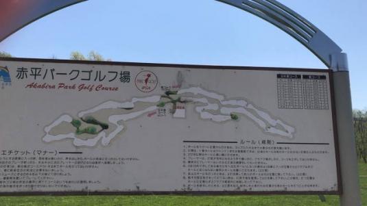 赤平パークゴルフ場 (1)