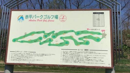 赤平パークゴルフ場Cコース (1)