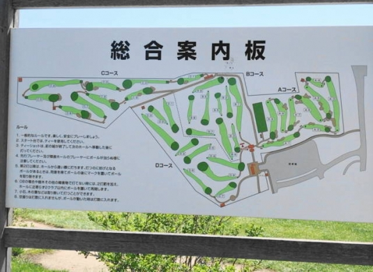 PG場調査 No_336 茨戸川緑地PG場 (1)