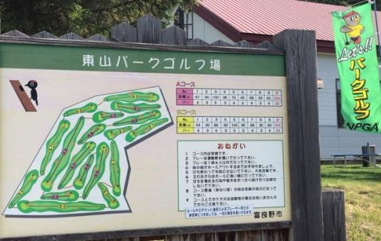 富良野市_東山公園パークゴルフ場 (1)