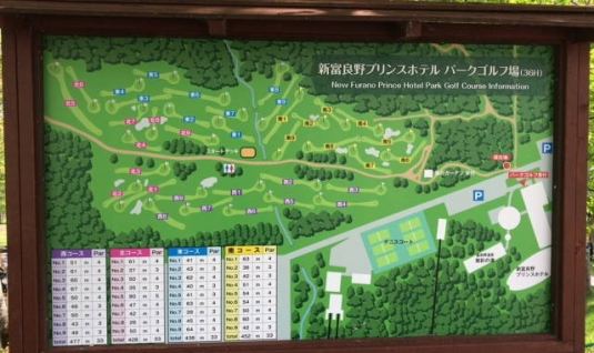 新富良野プリンスホテルPG_西北コース (1)