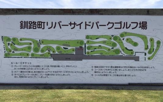 釧路町リバーサイドPG (1)