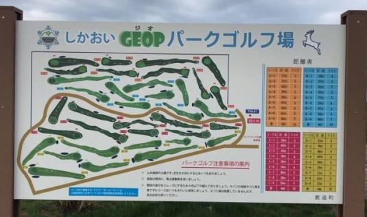 しかおいジオパークゴルフ場 (1)