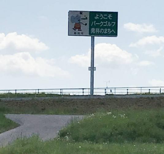 幕別町はらっぱ36PG (0)
