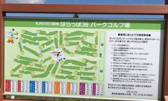 幕別町はらっぱ36PG (1)