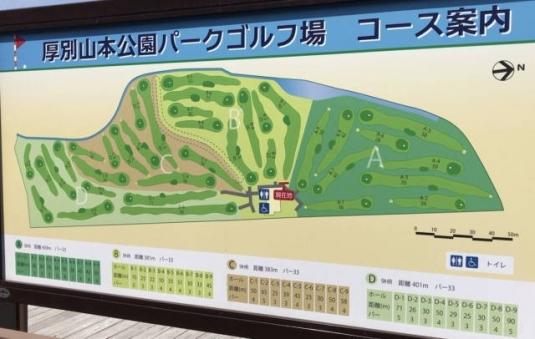 札幌市厚別区_厚別山本公園パークゴルフ場 (2)
