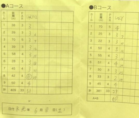 札幌市厚別区_厚別山本公園パークゴルフ場 (18)