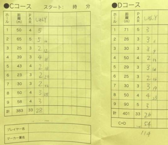 札幌市厚別区_厚別山本公園パークゴルフ場 (19)