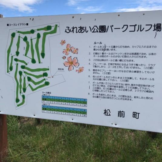 松前ふれあい公園PGC (1)