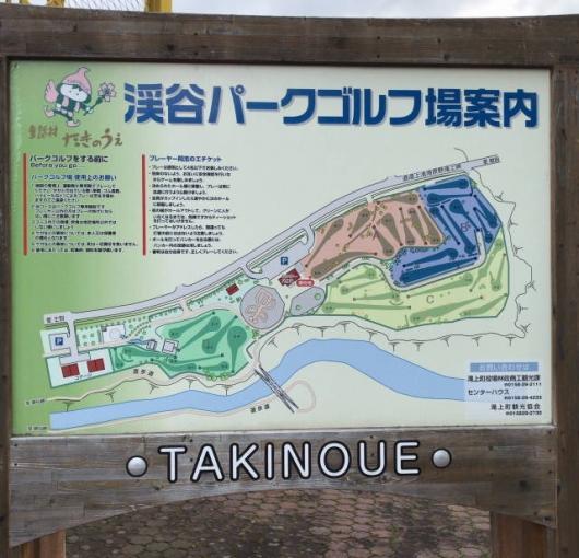 滝上渓谷公園PG_A (1)