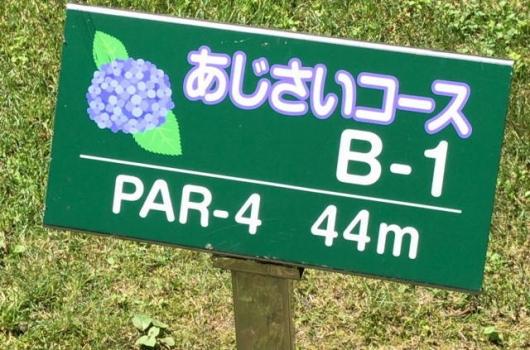 遠軽白滝ゲートボール公園PG_あB (1)