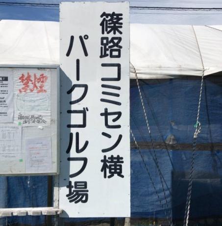 shinoro_com-c_PG (1)